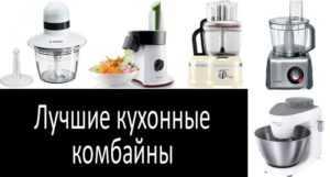 Лучшие кухонные комбайны: рейтинг 18 моделей с описанием