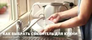 Купить смеситель Omoikiri Akita в Москве в интернет-магазине МойкиПлюс