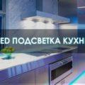 Как выбрать светодиодную ленту для кухни - блог LedRus