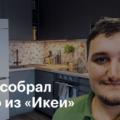 Ручки в IKEA — Кухня от ИКЕА