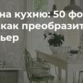 Розовая кухня: 155 фото в интерьере, идеи для ремонта кухни в розовом цвете