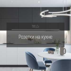 Как расположить розетки на кухне: пошаговая инструкция. Розетки в интерьере современной кухни — где разместить