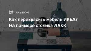 Видео: как перекрасить мебель ИКЕА — INMYROOM