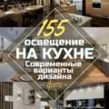 Красивые кухни с правильным освещением – 135 лучших фото дизайна интерьера кухни | Houzz Россия