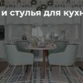 Обеденные Столы: 225  (Фото) Вариантов для Кухни