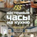 Часы в кухонном интерьере - 64 фото примера