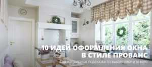 Шторы в кухне: стиль прованс, модели, ткани, способы декора